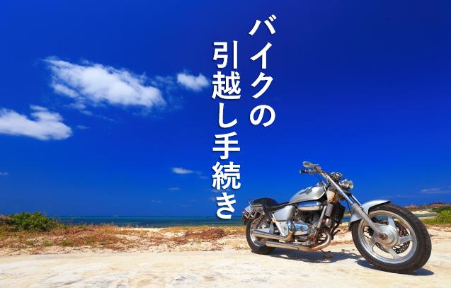 引越しに伴うバイク・原付の住所変更手続きの手順と必要書類【排気量別】