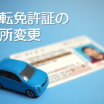 引越し後は運転免許証の住所変更が必須!運転免許の手続き手順と必要書類