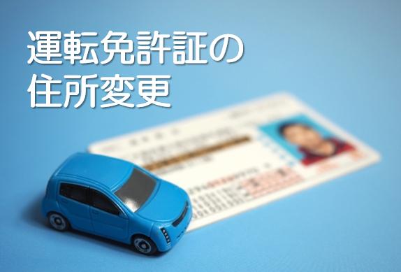 必要 書類 変更 証 住所 免許 神奈川県警察/運転免許証の記載事項変更手続について
