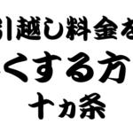 【引越しビンボー直伝!】引越し料金を安くする方法10選を全公開
