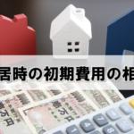 賃貸の初期費用は引越し料金よりも高い!入居にかかる初期費用の相場と内訳