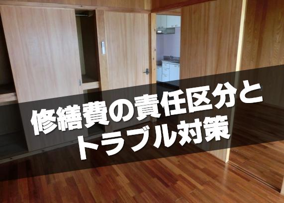 賃貸アパート・マンションから引っ越す際の退去費用の相場と高額請求のトラブル対策