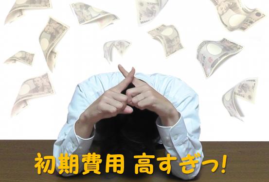 元引越しビンボーが教える!賃貸入居の初期費用を安く抑える方法8選