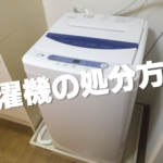 引越しでいらなくなる洗濯機の処分方法と引き取り費用の相場