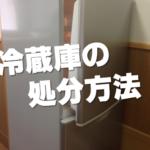 引越しの際に不用な冷蔵庫を処分する方法!処分費用の相場はいくら?