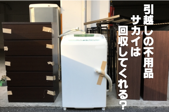サカイ引越センターの不用品回収の料金相場と家具・家電の賢い処分方法