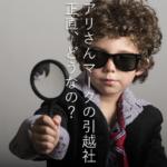 アリさんマークの引越社の口コミ・評判と内情が見えたアルバイト体験談