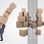 アリさんマークの引越社の有料ダンボール回収を無料にする方法