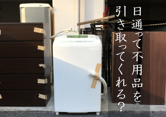 日通に家電や粗大ゴミなどの不用品の回収・処分を依頼するときの注意点