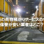 日通の荷物一時保管サービスの特徴~荷物預かり料金が安い業者はどこ?