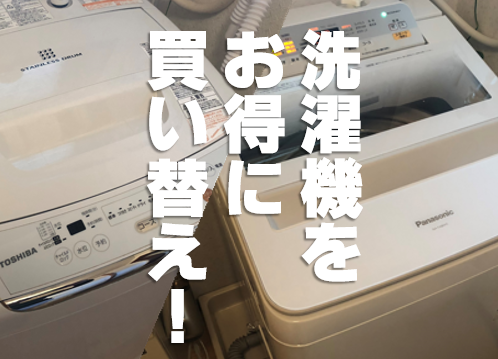 【体験談レポート】引越しで不用になる洗濯機を安く買い替える方法