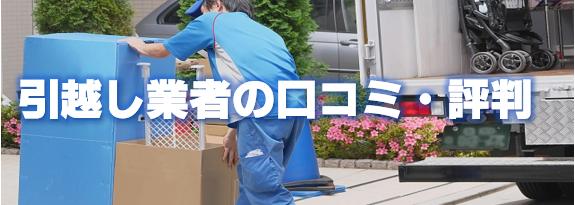 引越し業者の口コミ・評判