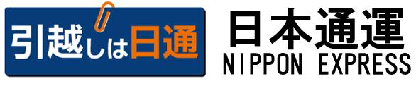 日通(日本通運)の引越サービス
